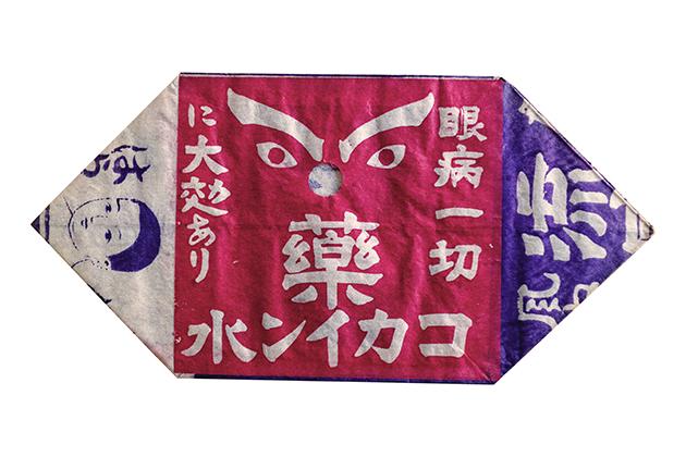 明治末期の目薬の広告紙風船