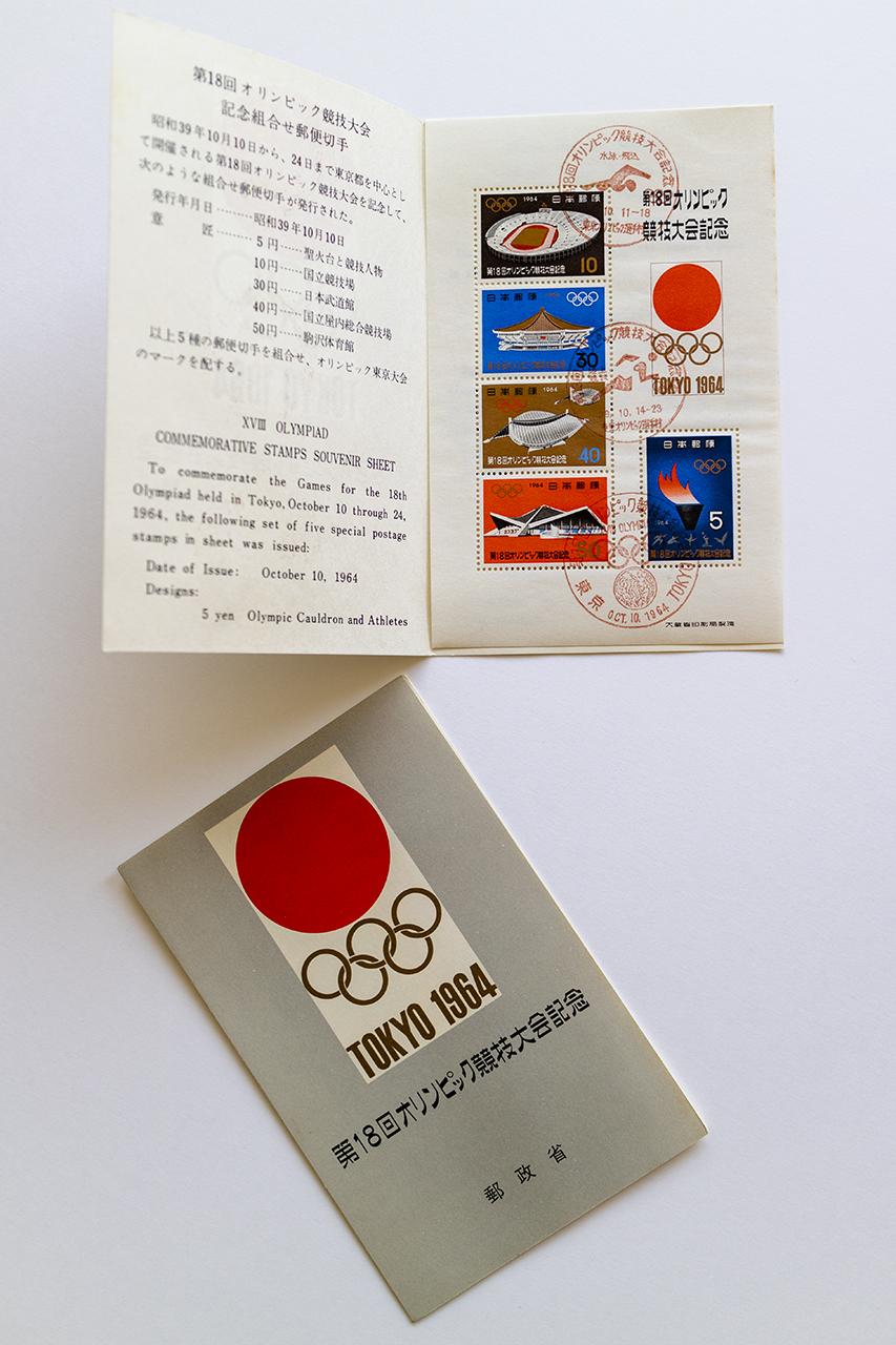 1964年東京オリンピック記念切手シート