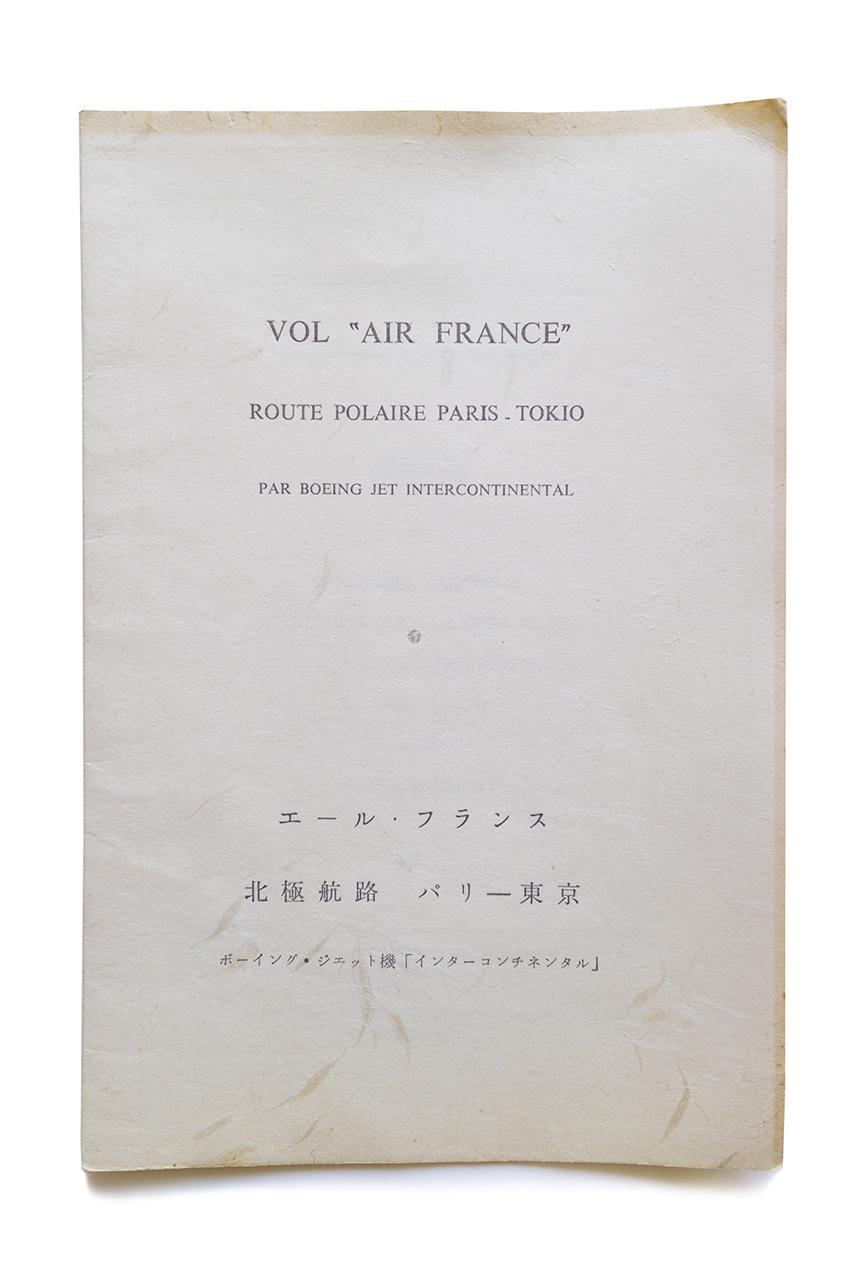 1964年パリ発東京行きエールフランス機内食メニュー