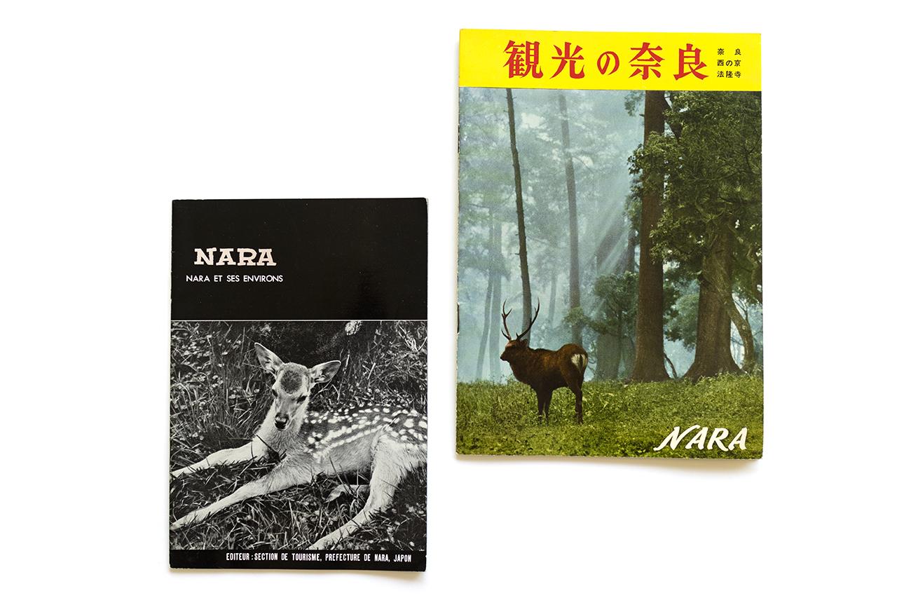 1964年出版の外国人向け奈良観光ガイドブック