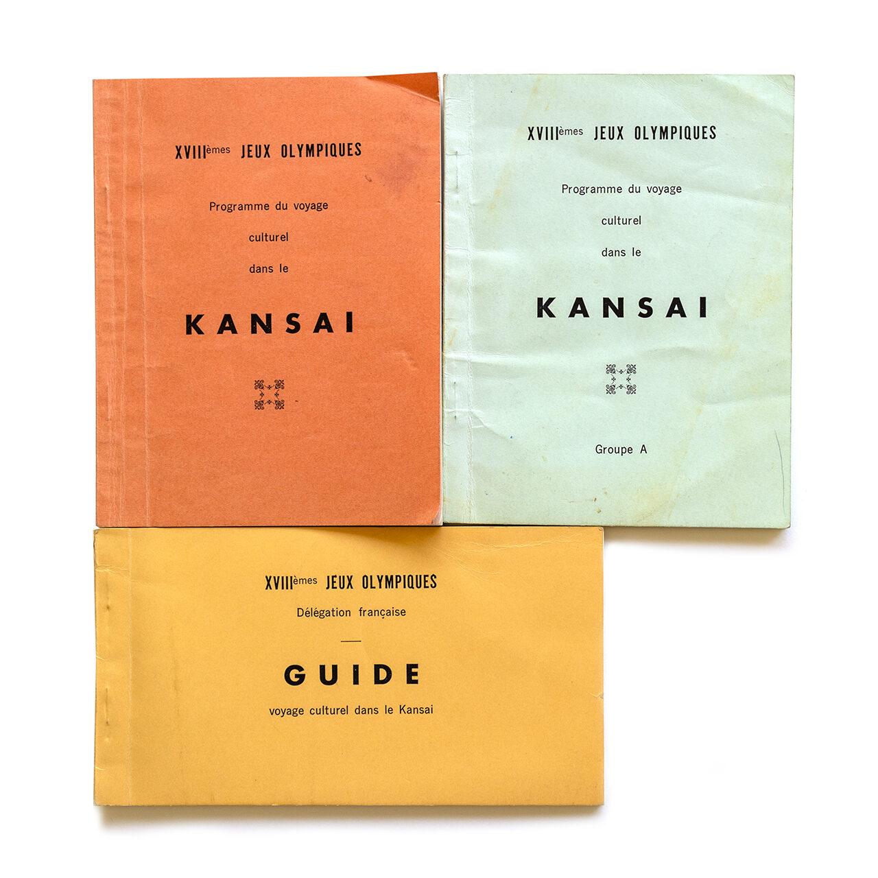 1964年東京オリンピックフランス代表選手団の関西旅行のしおり